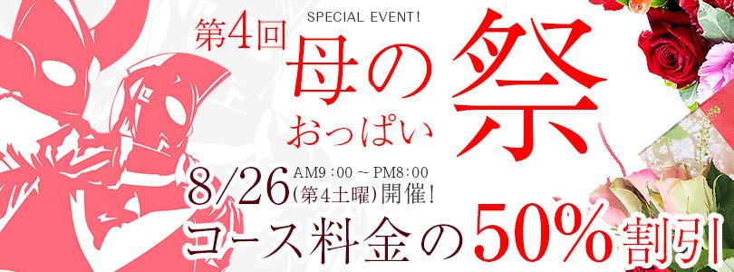 08/26 第4回!母のおっぱい祭り!!